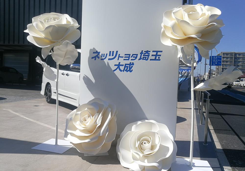 ネッツトヨタ埼玉 大成様 コトハナ お祝い花