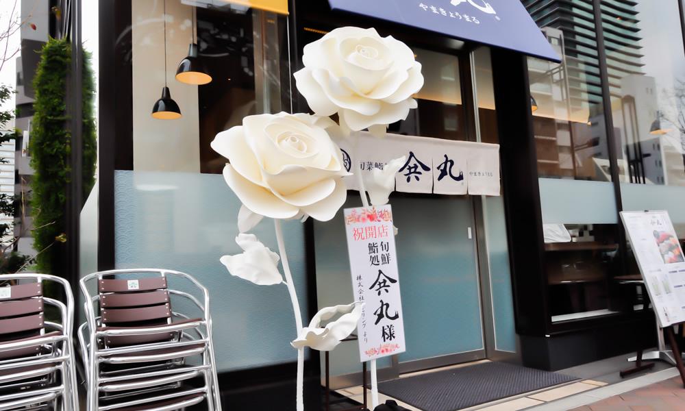 旬菜鮨処 やまきょう丸様 コトハナの祝い花