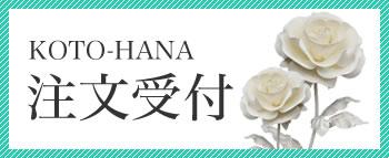 KOTO-HANA コトハナ 祝い花 注文受付