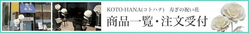 KOTO-HANA(コトハナ) 寿ぎの祝い花 商品一覧・注文受付