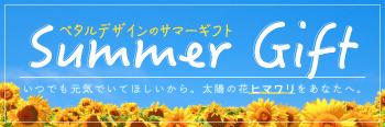 ペタルデザインのサマーギフト いつでも元気でいてほしいから。太陽の花ヒマワリをあなたへ。